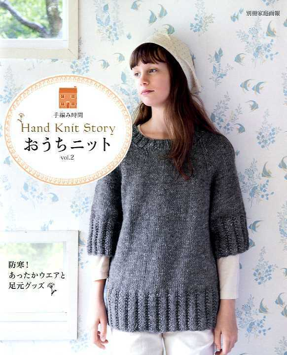 Knitting Story Homescapes : Hand knit story home vol japanese craft book ebay