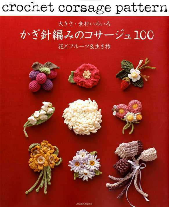 Free Japanese Crochet Patterns In English : Crochet Corsage Pattern 100 - Japanese Craft Book eBay