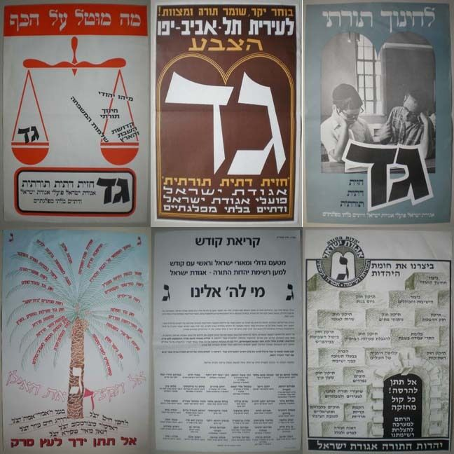 Httpwww Overlordsofchaos Comhtmlorigin Of The Word Jew Html: Old Six 6 Israel Elections Poster S Jewish Religious