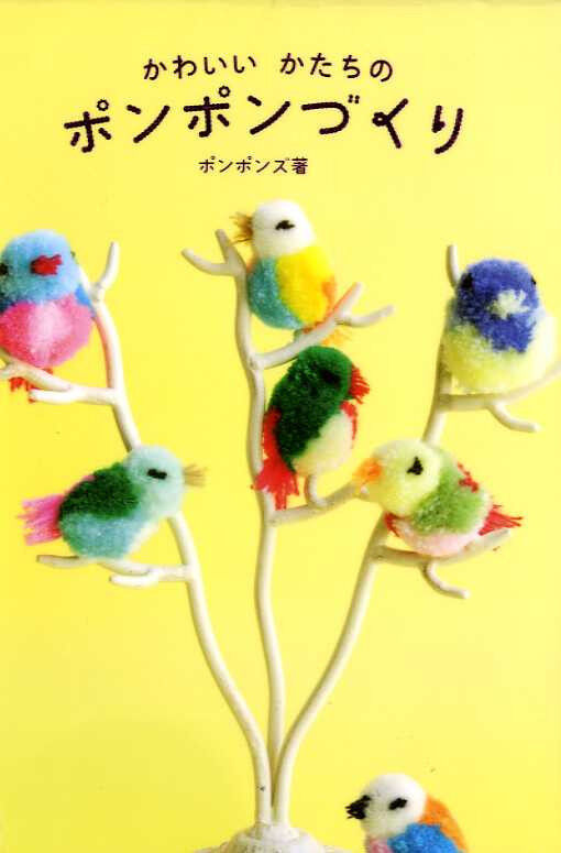 Cute shape pom pom japanese craft book ebay for Cute pom pom crafts