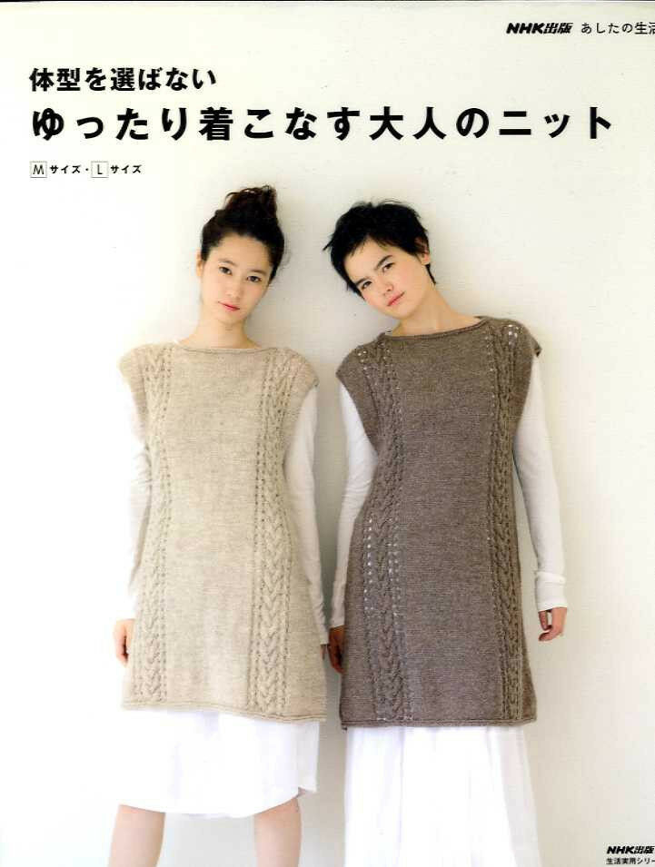 Knitting Store In Tokyo : Nice knit wear for any body shapes japanese crochet book
