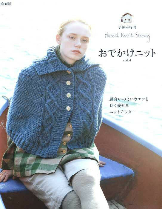 Knitting Story Homescapes : Hand knit story vol japanese craft book ebay