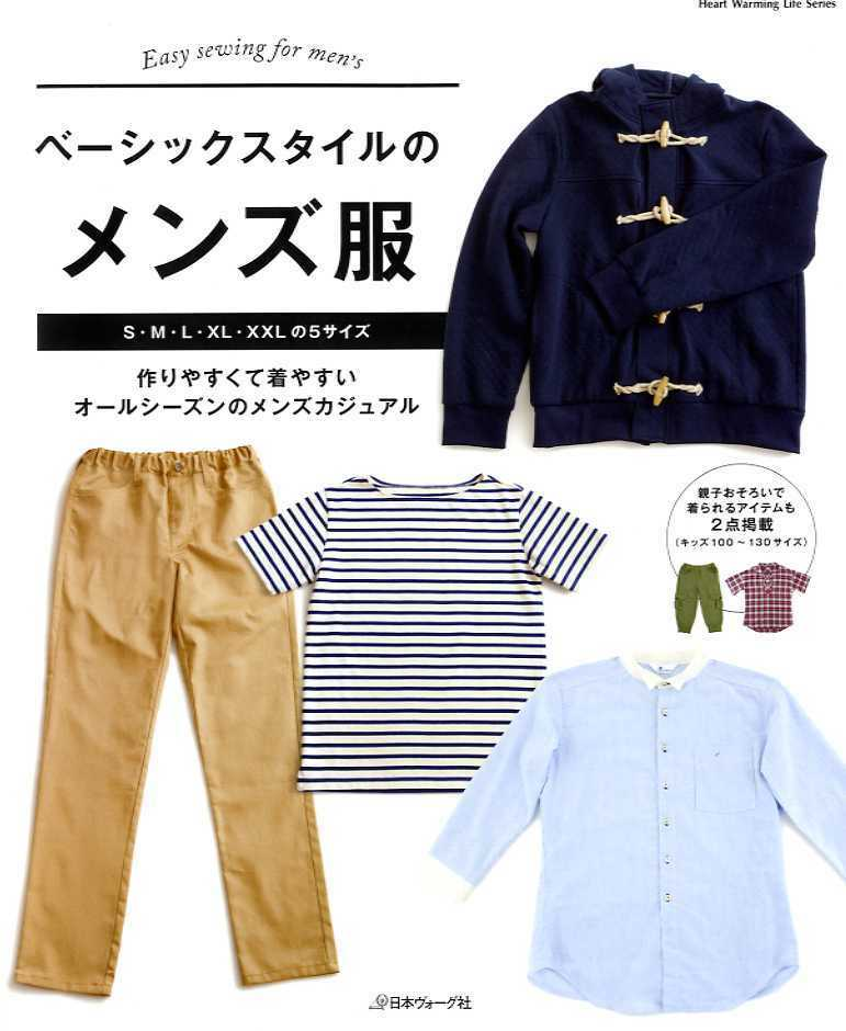 easy sewing for mens basic style clothes japanese craft