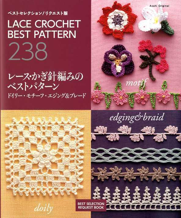 Crochet Lace Book Cover : Lace crochet best pattern japanese craft book ebay