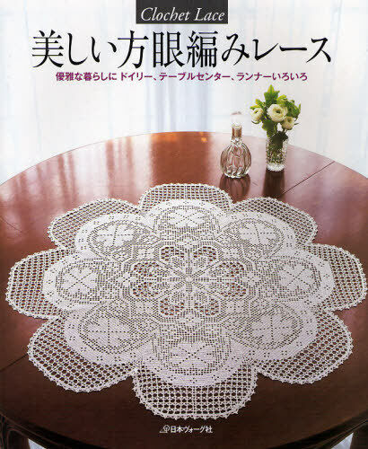 Book Cover Crochet S : Crochet lace japanese craft book patterns ebay