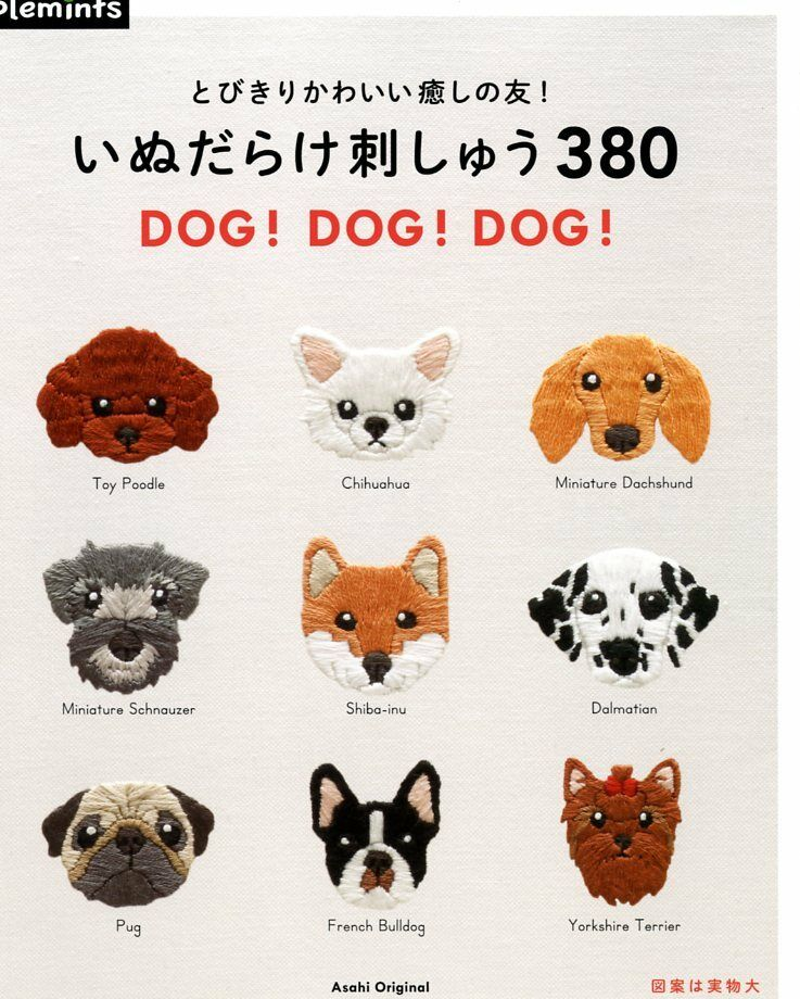 Rug Dogs Embroidery Designs: Dog Dog Dog Embroidery Designs 380