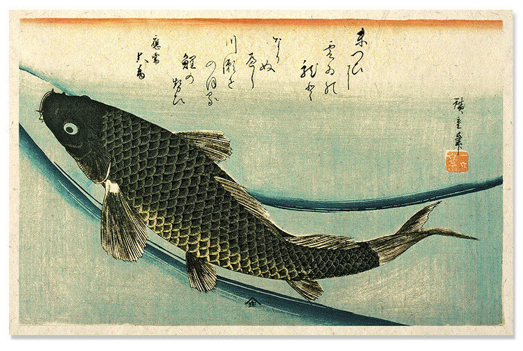 Asian japanese art print swimming koi by hiroshige ebay for Koi japanese art