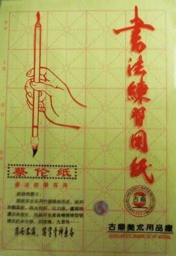35 Sheet Chinese Japanese Calligraphy Paper 24 Grid S 1991