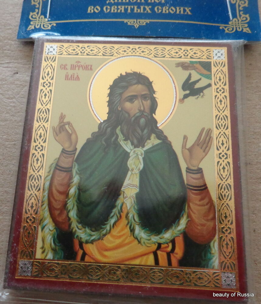 Icon Ilya the Prophet: what helps and what does it matter