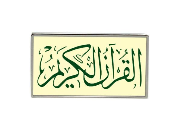 Blessed Quraan Rectangle Pin Badge