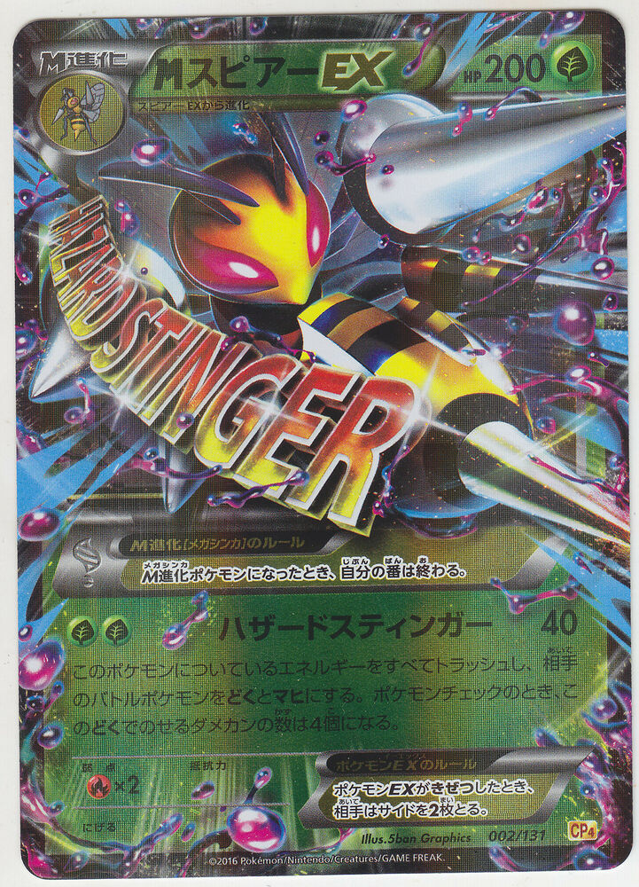 M Beedrill Ex Pokemon Card XY...