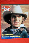 STEVE MCQUEEN ON COVER 1981 VERY RARE EXYU MAGAZINE