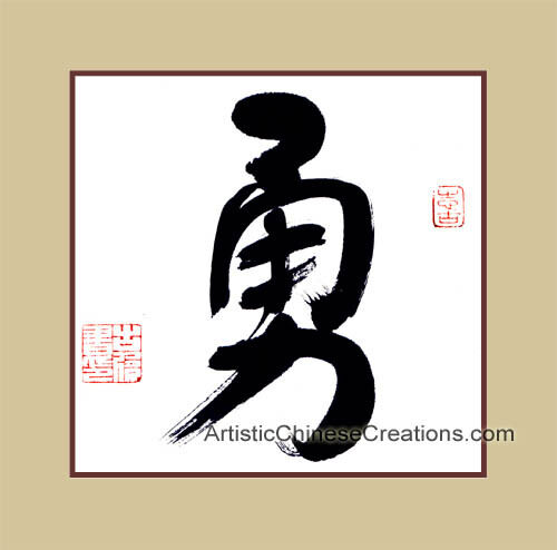 Hand Painted Traditional Chinese Calligraphy Art Symbol - Brave ...
