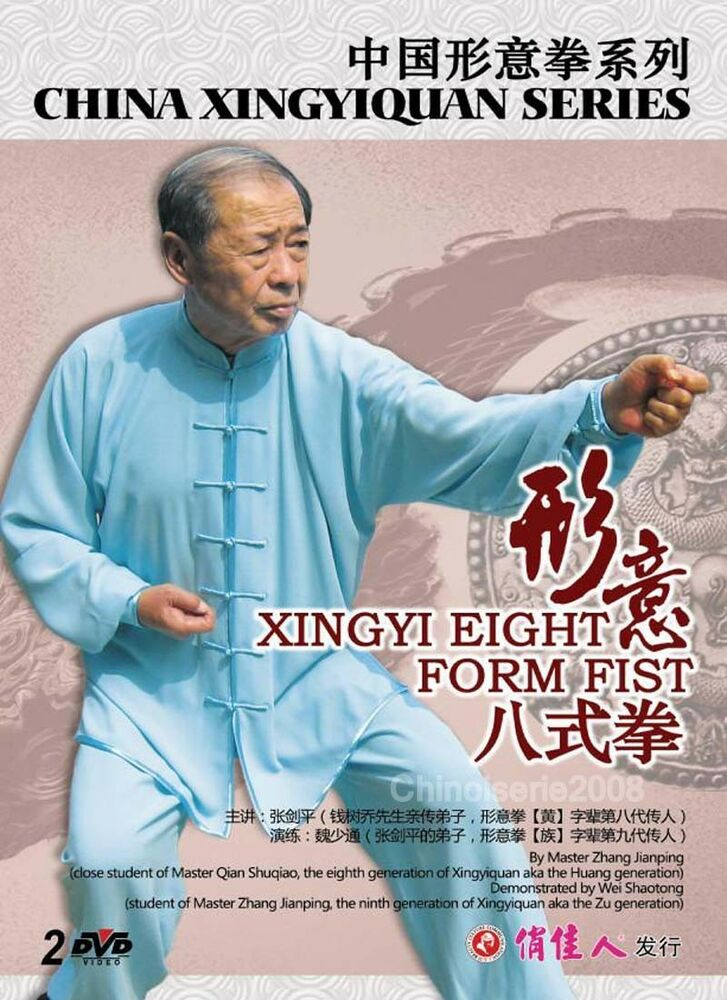 Xingyi China  City new picture : China Xingyiquan Series Xingyi Eight Form Fist by Zhang Jianping 2DVDs ...