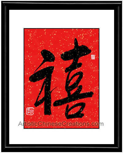 Chinese Calligraphy Framed Art Chinese Wall Decor Art