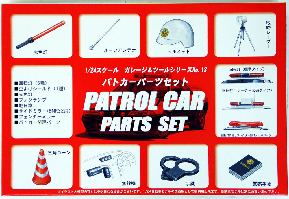 Scale Police Car Parts