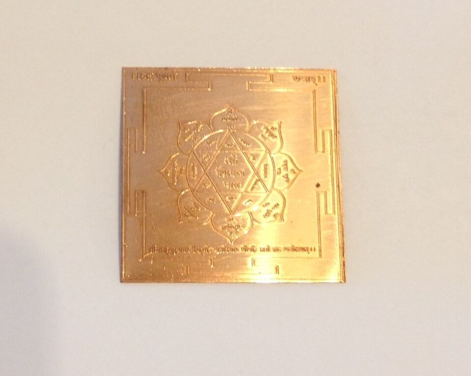 "Supreme Shiva: Pure Copper 2"" Most Powerful Blessed Rudra Yantra"