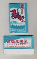 China cigarette rolling paper-1980s