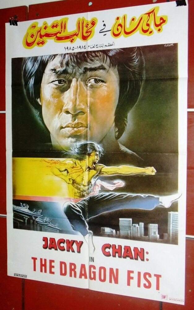 the dragon fist jackie chan 40x27quot original lebanese