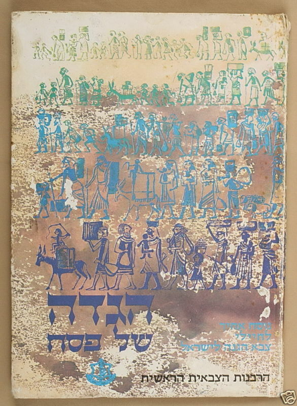 Polychrome Historical Haggadah for Passover by Freedman Jacob