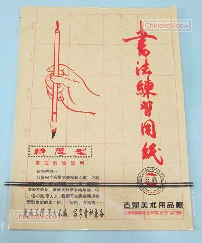 Chinese 30 Sheets Calligraphy Rice Paper Practice Papers