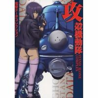 Ghost in the Shell STAND ALONE COMPLEX ART BOOK