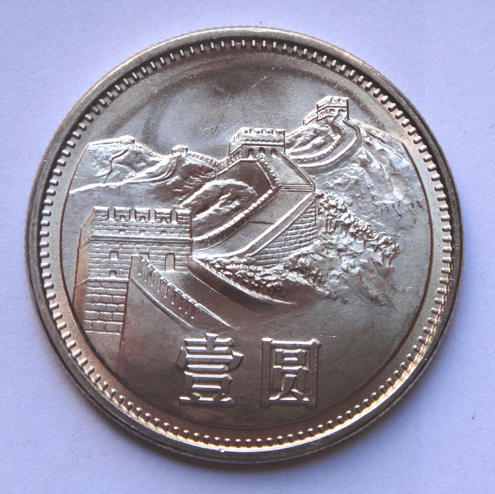 RARE CHINA COIN For The Great Wall 1985 UNC