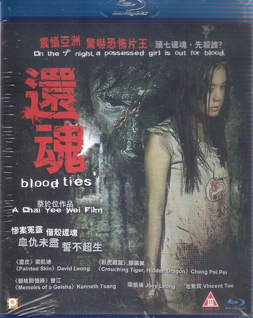 Blood Ties Blu Ray Kenneth Tsang Cheng Pui Pui David Leong ...