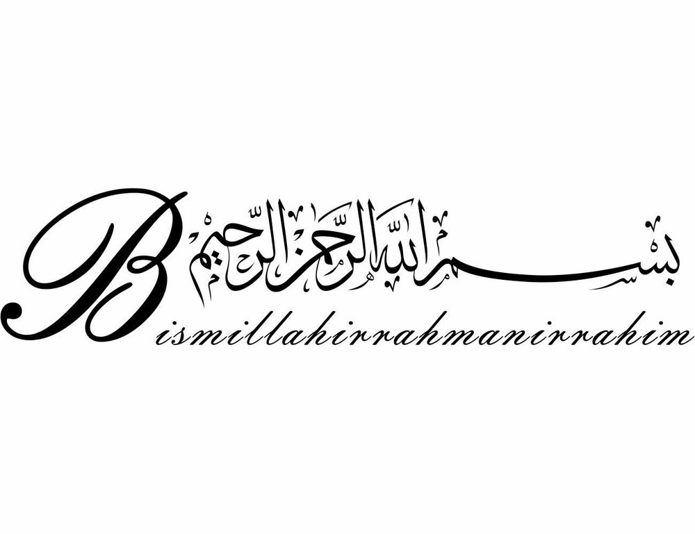 Bismillah Sticker Muslim Art Islamic Decal Wall