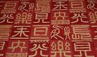 Clarence House Kanji Red Woven Epingle Calligraphy Script Velvet Fabric Remnants