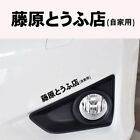 Waterproof Jdm Funny Car Sticker Lowered Truck Boat Window Bumper Vinyl Decal