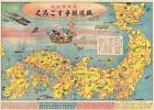 1925 Japanese Sugoroku or  Snakes and Ladders  Map of Japan Gameboard