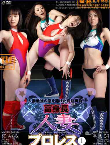 2012 Female Women Wrestling RING DVD Pro 42 MIN One Piece Bikini
