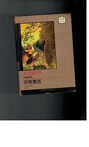 Aesop-s-Fabels-English-Chinese-Edition-2009