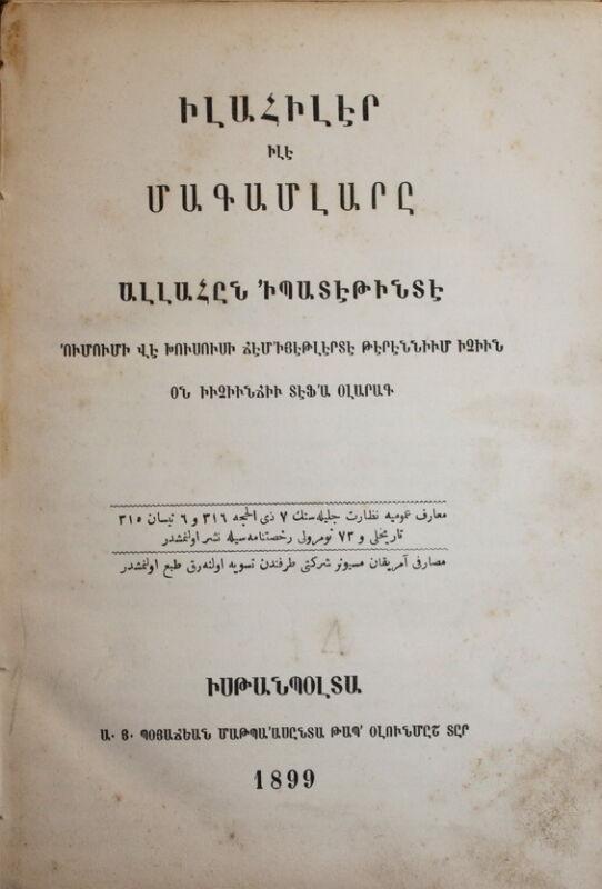 http://i.ebayimg.com/t/Armenian-Divines-Constantinople-1899-/00/s/ODM0WDU2NQ==/$(KGrHqEOKiEE5ZL73QyWBOiFEYZlwQ~~60_3.JPG