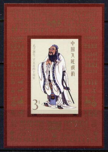CHINA PRC Sc#2235 S/S 1989 J162M Confucius MNH in Stamps, Asia, China | eBay