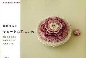 Free Japanese Crochet Patterns – Free Pattern Cross Stitch