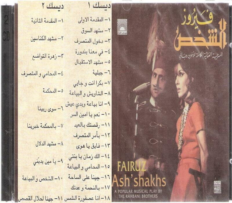 Fairuz Rings For Sale Highlights Volume 1
