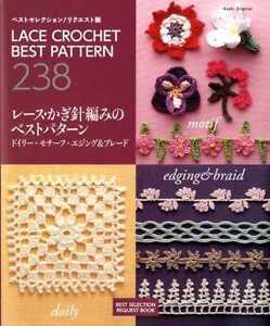Japanese Crochet Book Home and Garden - Shopping.com