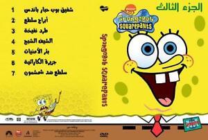 Where can i watch SpongeBob SquarePants in Arabic?