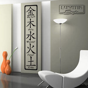 wandtattoo wandaufkleber feng shui 5 elemente kanji schriftzeichen china wd29 ebay. Black Bedroom Furniture Sets. Home Design Ideas