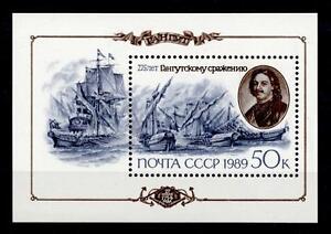 Zar-Peter-der-Grosse-Seeschlacht-bei-Gangut-Block-UdSSR-1989