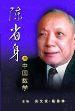 Mathematics & Science Books in Chinese