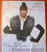 "collection book ""Formula of style"".Oksana Fedorova.Miss universe 2002."