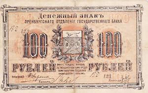 100 RUBLES VG BANKNOTE RUSSIA/SIBERIA AND URALS ORENBURG 1917 PICK-S978
