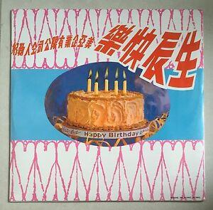 """霜華 張伊雯 夏丹 生辰快樂 恭祝聖誕 並賀新年 美亞黑膠唱片 Sealed Merry X'mas Happy New Year  MAYAR 12"""" LP"""