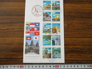 Japan Stamp First Day Cover 日本ASEAN交流年 Large format 2003