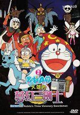 Doraemon: Nobita's Three Visionary Swordsmen (2010) Movie English Sub DVD Anime