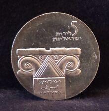1964 Israel silver 5 lirot, Israel Museum, P/L UNC, mint: 10,967, KM-43 (IL64A)