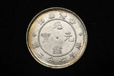CHINA Empire 1893 Taiwan Silver Coin 10 Cent 臺灣制造 光緒元寶